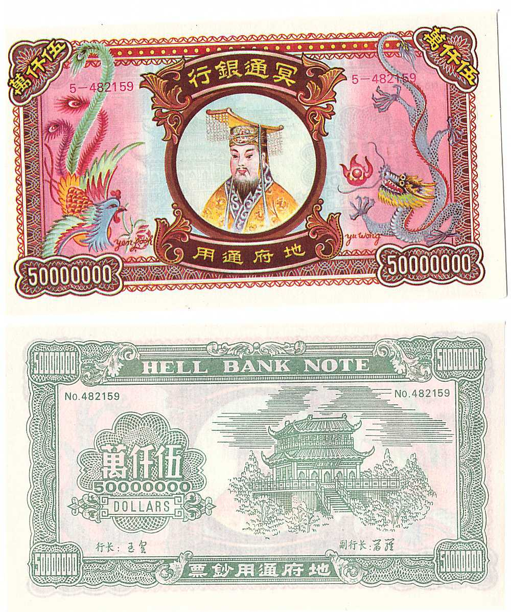 China Hell Bank Note 50 Million