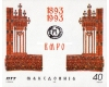 Macedonia 1993 - 100th IMRO, colita neuzata