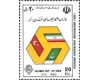 Iran 1992 - Economic Cooperation, neuzata