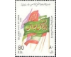 Iran 1994 - Day of Invalids, neuzata