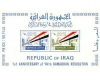 Irak 1964 1st Anniv. of 14th Ramadan Revolution colita neuzata