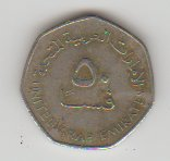United Arab Emirates 2005 - 50 Fils